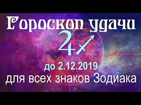 Гороскоп удачи до 2.12.2019 для всех знаков Зодиака