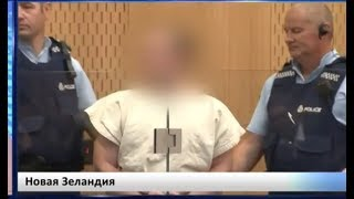 Новозеландский стрелок в суде не показал раскаяния