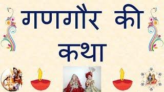 Gangour Vrat Katha | गणगौर व्रत पूजन एवं कथा | Gangour Katha in Hindi | गणगौर की कहानी