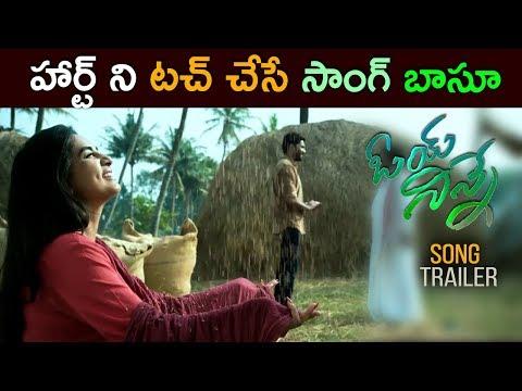 Oye Ninne Latest Song Trailers 2017 - Latest Telugu Movie 2017