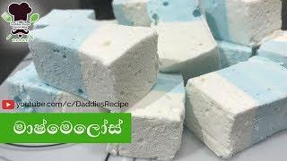 මාෂ්මෙලෝ - Marshmallow Recipe in Sinhala