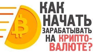 Как заработать на криптовалюте в 2018 году? Разбор стратегий: Трейдинг стратегия c прибылью 2200%