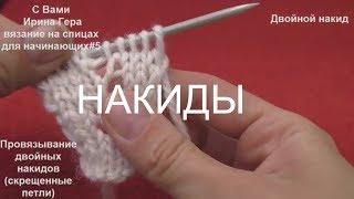 Вязание спицами для начинающих Лучшие уроки#5 Накиды прямой, двойной, обратный  Скрещенные петли