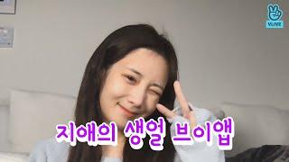 지애의 생얼브이앱 10분만에 보는 러블리즈 브이라이브 Lovelyz Jiae V LIVE in 10 minu…