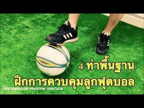 4 ท่าพื้นฐานการควบคุมบอล ฝึกที่บ้าน ในพื้นที่แคบได้ | โค้ชกรสอนบอล PlayTime