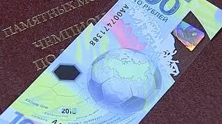 В Ярославле появились памятные банкноты номиналом 100 рублей к чемпионату мира ФИФА(, 2018-06-15T18:00:47.000Z)