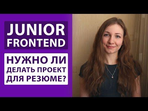 Junior Frontend: нужно ли делать проект для резюме и портфолио? | 5 выводов