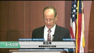 VOA连线(莫雨): 美高官:美国数十年对中国释放善意,中国却恶意回报