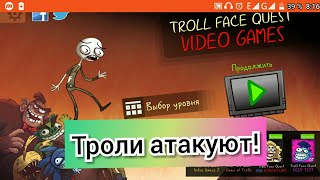 Троли атакуют ! | Troll face quest video games
