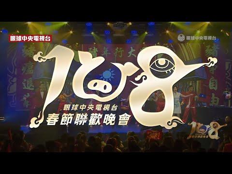 中華民國108年央視春晚|眼球中央電視台