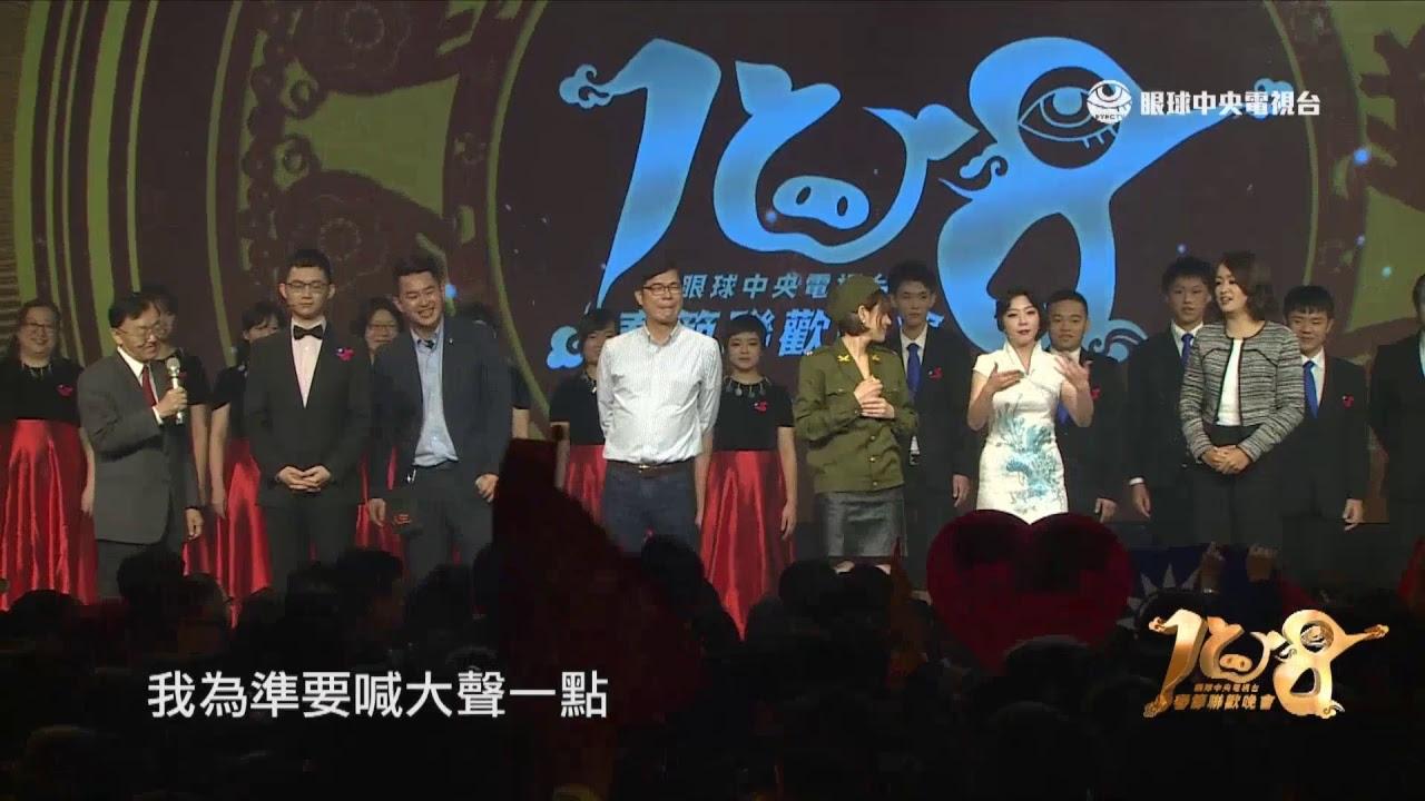 中華民國108年央視春晚|眼球中央電視臺 - YouTube