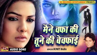 Bewafai !! 💔💔 [ORIGINAL] MAINE WAFA KI TUNE KI BEWAFAAI 💘💘 Latest HINDI SAD SONGS 2018