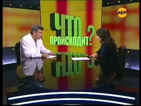 Борис Немцов в