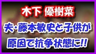 木下優樹菜と藤本敏史、子供が原因で抗争状態に!! タレント・木下優樹...