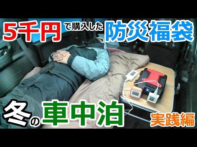 寒すぎる夜に電気店に売ってた5千円の防災グッズ福袋で車中泊してみた【検証編】