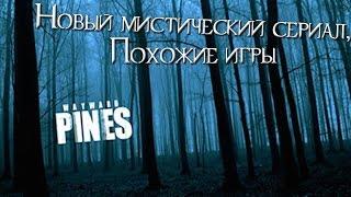 WAYWARD PINES (Сосны) - новый мистический сериал