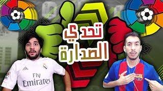 فيفا١٧ تحدي الصدارة الدوري الاسباني!! (برشلونة ضد مدريد)) مع حمود٨٨٠!!