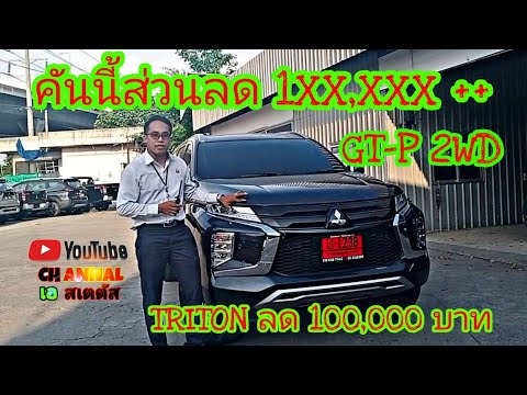 💥PAJERO SPORT GT-P 2WD ส่วนลด 100,000+++++