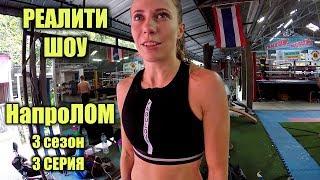 Мотивирующие видео про спорт НАПРОЛОМ - БАМБУКОВАЯ ПАЛКА спортивное кино про боксеров, спорт фильмы