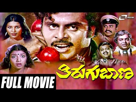 Thirugu Baana -ತಿರುಗುಬಾಣ| Kannada Full HD Movie Starring Ambarish, Aarathi