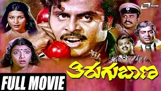 Thirugu Baana ತಿರುಗುಬಾಣ  Kannada Full HD Movie Starring Ambarish, Aarathi
