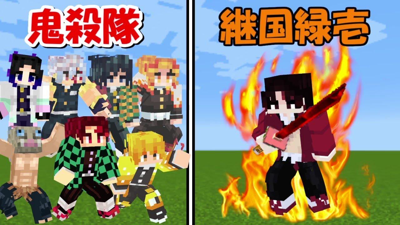 【Minecraft】継国緑壱vs鬼殺隊全員!!どっちが強い!?-DEMON SLAYER Kimetsu no Yaiba-