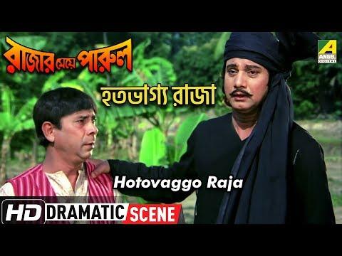 Hotovaggo Raja | Dramatic Scene | Rajar Meye Parul | Prabir Mitra | Dildar