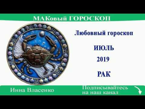 РАК – любовный гороскоп на июль 2019 (МАКовый ГОРОСКОП от Инны Власенко)