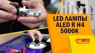 Мощные лампы для рефлекторной оптики. LED лампы ALED R H4 5000K 4000lm.