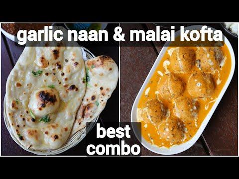 malai kofta & garlic naan recipe for lunch | quick & easy dinner recipe | tasty north indian