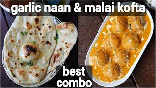 malai kofta & garlic naan recipe for lunch | quick & easy dinner recipe | tasty north indian meal