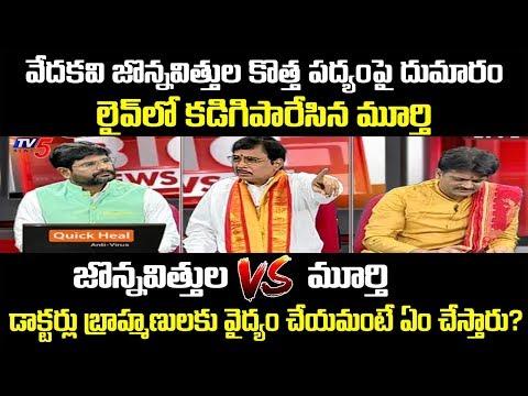 🔥-tv5-murthy-vs-jonnavithula-|-jonnavithula-corona-song-|-bangarayya-sharma-|-tv5-news-special
