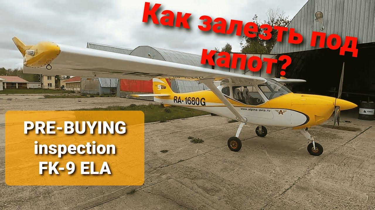 Что проверять при покупке самолета.  FK-9 ELA.