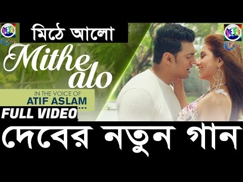 Mithe Alo - Full Video Song   Cockpit   Atif Aslam   Arindom   Dev   Koel   Rukmini   KB Multimedia