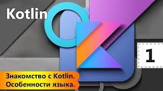 Знакомство с Kotlin. Особенности языка. Kotlin. Урок 1