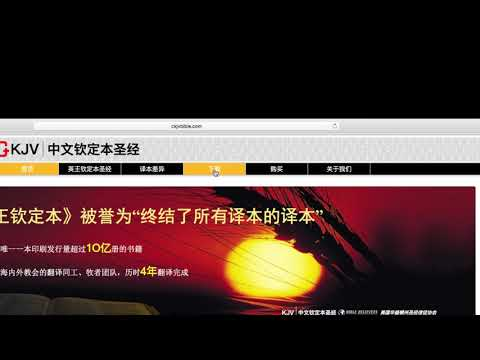 Get The App:  Chinese King James Bible Free For Android