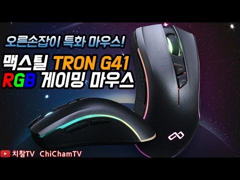 [치참TV] 맥스틸 Tron G41 RGB 게이밍 마우스 리뷰ㅣ오른손잡이에 특화된 마우스!