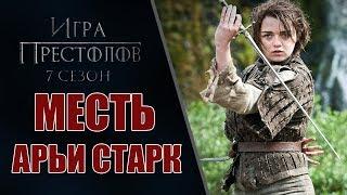 Игра Престолов 7 сезон 1 серия! Месть Арьи Старк! | Game of Thrones