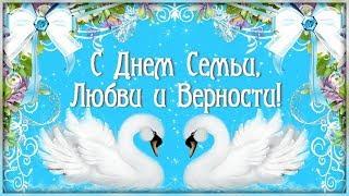 КРАСИВОЕ ПОЗДРАВЛЕНИЕ С ДНЕМ СЕМЬИ, ЛЮБВИ И ВЕРНОСТИ!