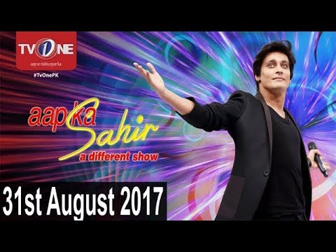 Aap Ka Sahir - Morning Show - 31st August 2017 - Full HD - TV One