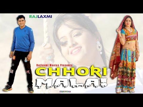 CHHORI MALAI | छोरी मलाई |...