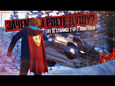 Душераздирающе | Life is Strange 2: Episode 2 thumbnail