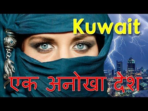 कुवैत एक अनोखा देश    kuwait ek anokha desh