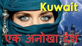 कुवैत एक अनोखा देश  | kuwait ek anokha desh