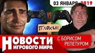 ПЛОХИЕ НОВОСТИ: PS5 vs Xbox Scarlett, Titanfall 3, сериал «Ведьмак» продлят на несколько сезонов