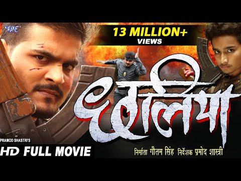 chhaliya---छलिया-|-arvind-akela-kallu,-yamini-singh-|-superhit-bhojpuri-movie-2020