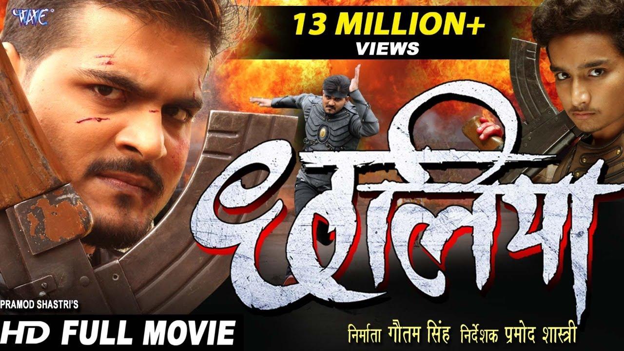 Download Chhaliya - छलिया | Arvind Akela Kallu, Yamini Singh | Superhit Bhojpuri Movie 2020