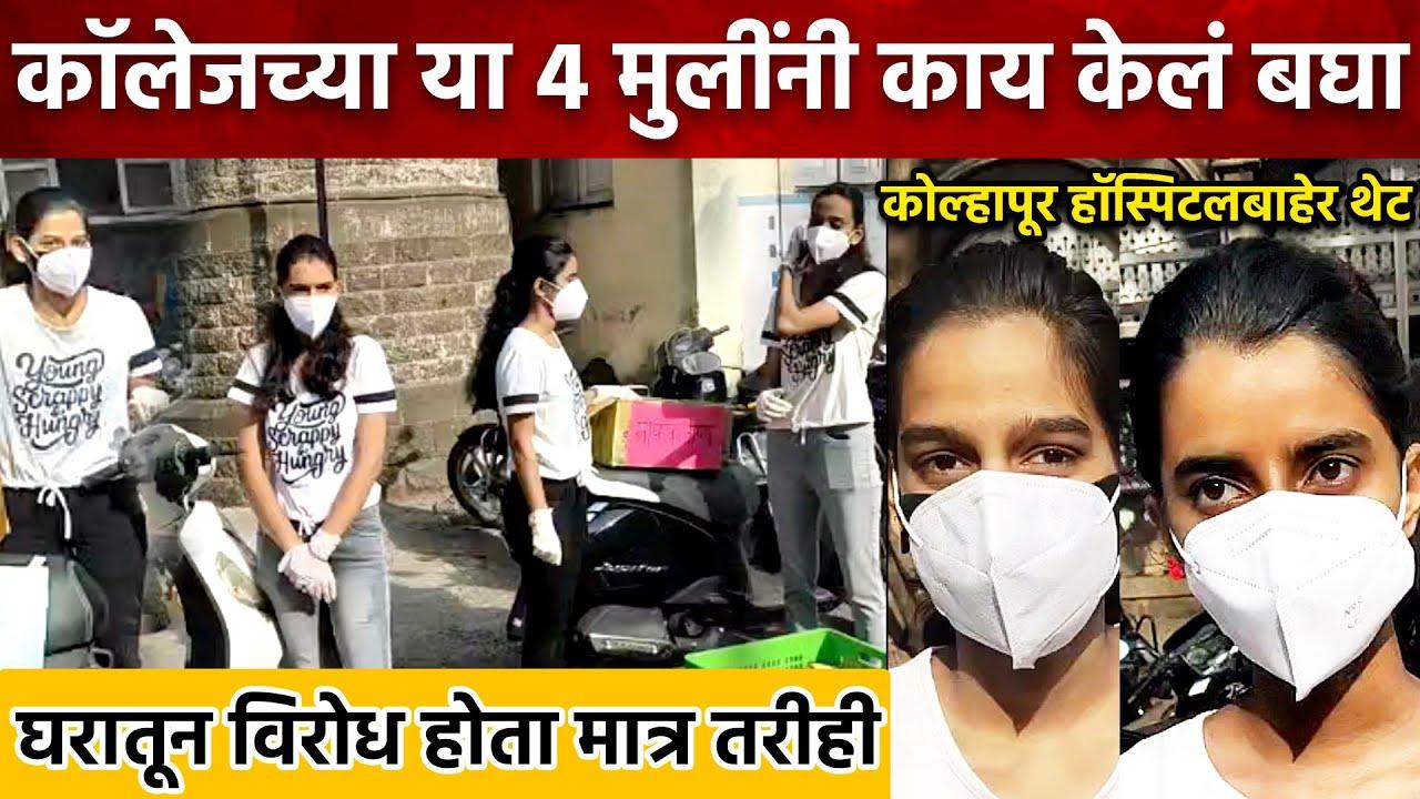 कोल्हापूरच्या कॉलेजच्या ४ तरुणी,हॉस्पिटलबाहेर हे केलं, घरचे म्हणले असलं करू नका तरीही Kolhapur Girl