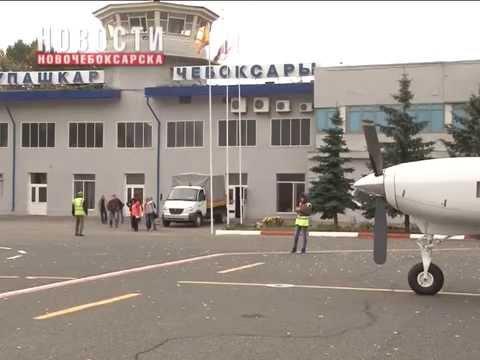 В Москву из Чебоксар на самолете за 1000 рублей