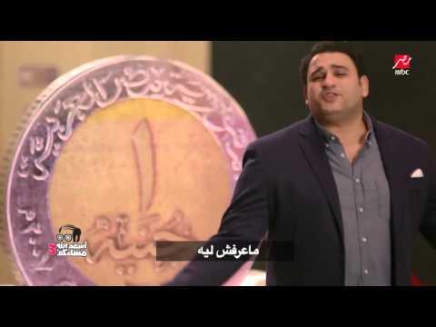 فيديو اغنية ابو حفيظة يا مية ندامة على الجنيه كاملة اون لاين